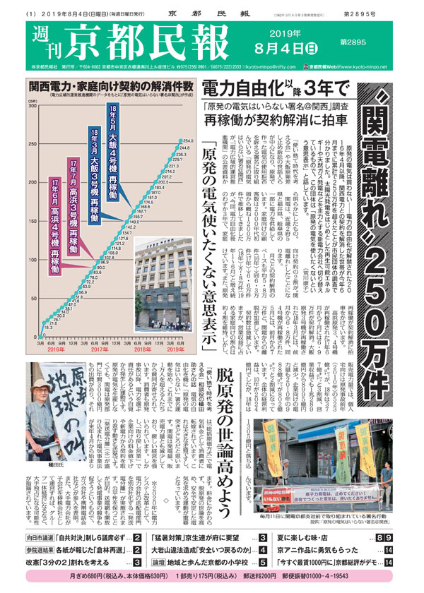 京都民報8月4日付