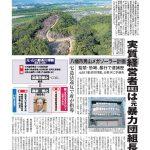 京都民報8月25日付