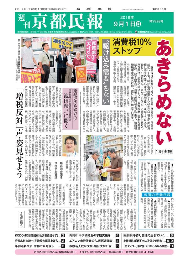 京都民報9月1日付