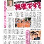 京都民報9月8日付