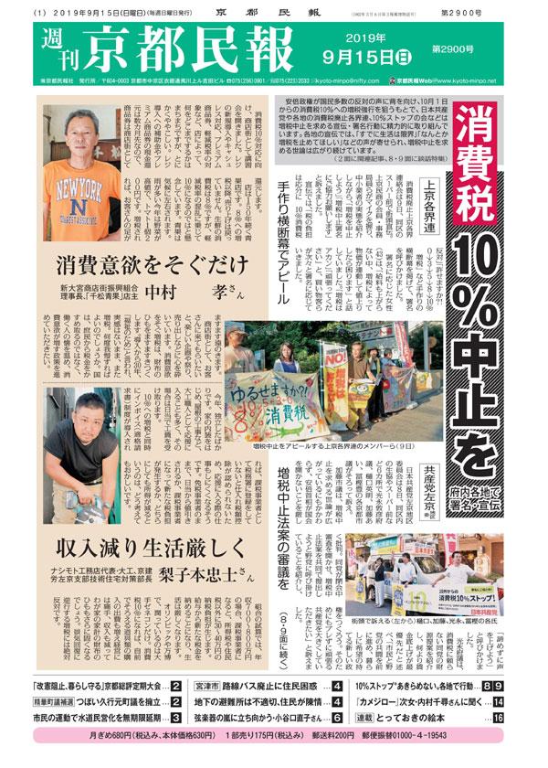 京都民報9月15日付