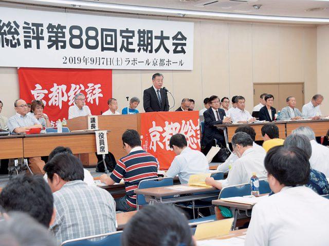 京都総評定期大会