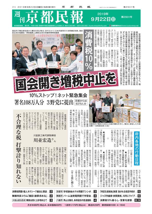 京都民報9月22日付