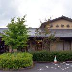 美山診療所