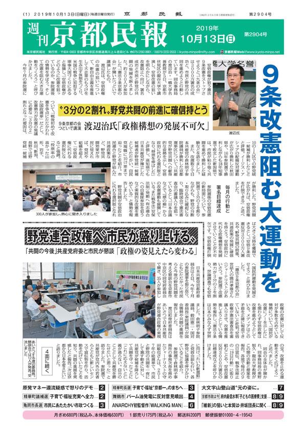 京都民報10月13日付
