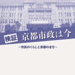 京都市政は今