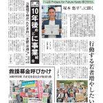 【今週の京都民報】10月20日付