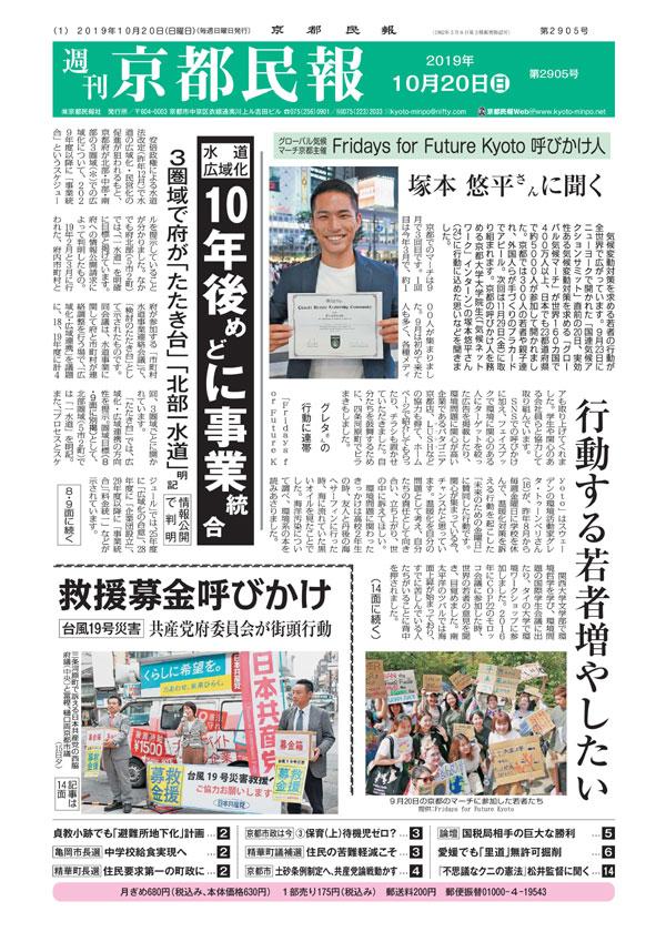 京都民報10月20日付