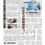 【今週の京都民報】11月3日付
