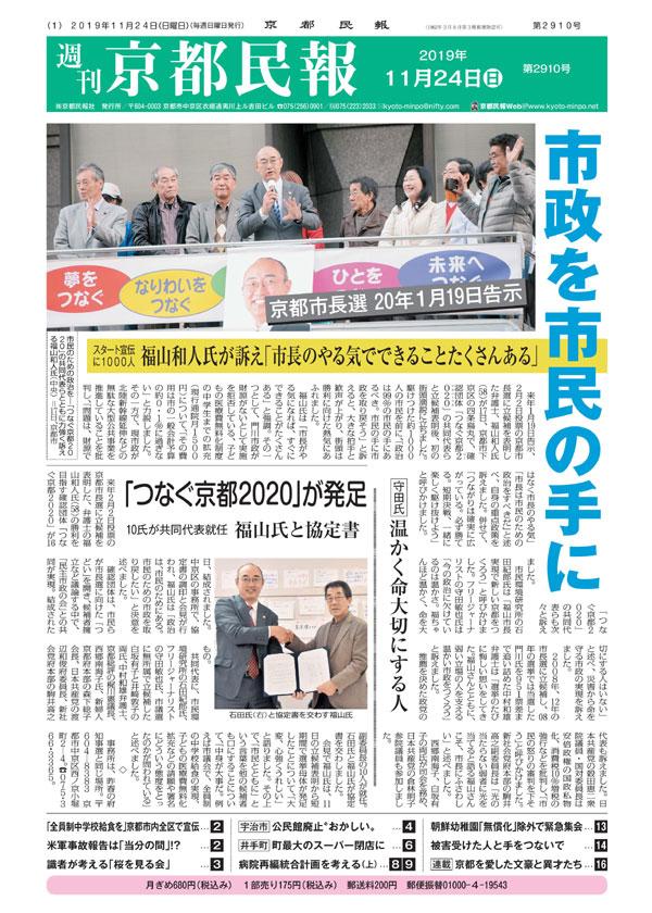 京都民報11月24日付