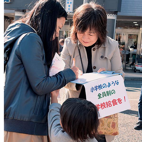 中学校給食10万人署名