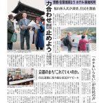 京都民報12月8日付