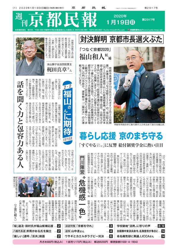 京都民報1月19日付