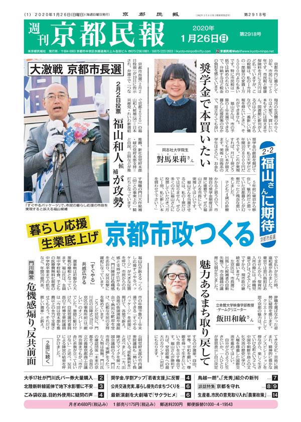 京都民報1月26日付