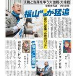 京都民報2月2日付