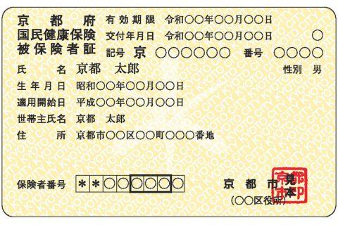 4人に1人が「国保料負担は限界」 京都民医連が実態調査/7割が「高い」、家計圧迫し受診抑制も
