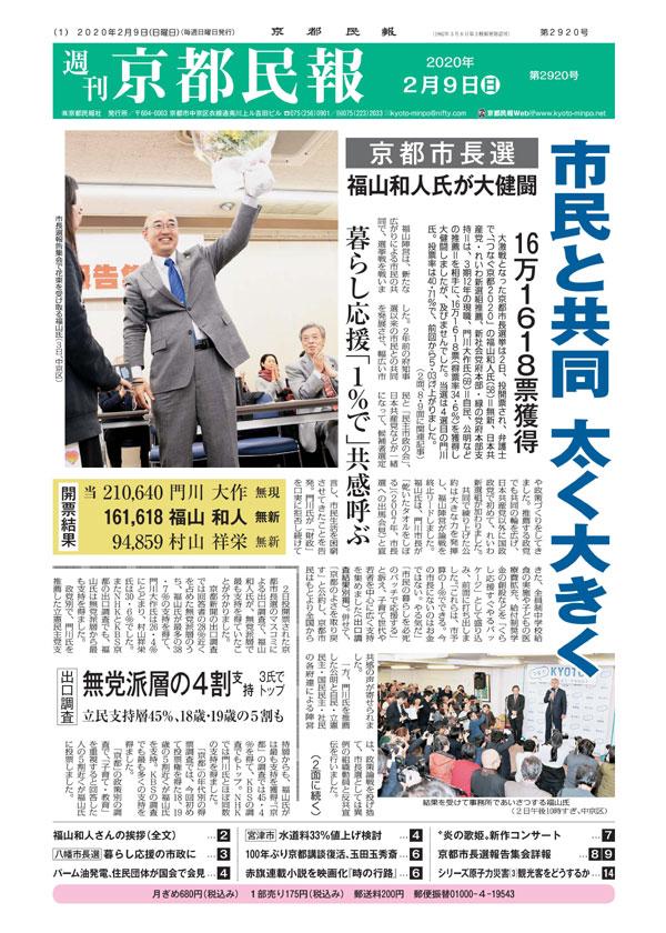 京都民報2月9日付