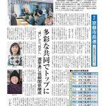 京都民報2月16日付