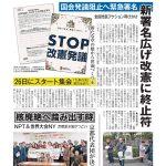 京都民報2月23日付