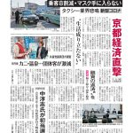 京都民報3月22日付