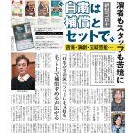 【今週の京都民報】4月5日付