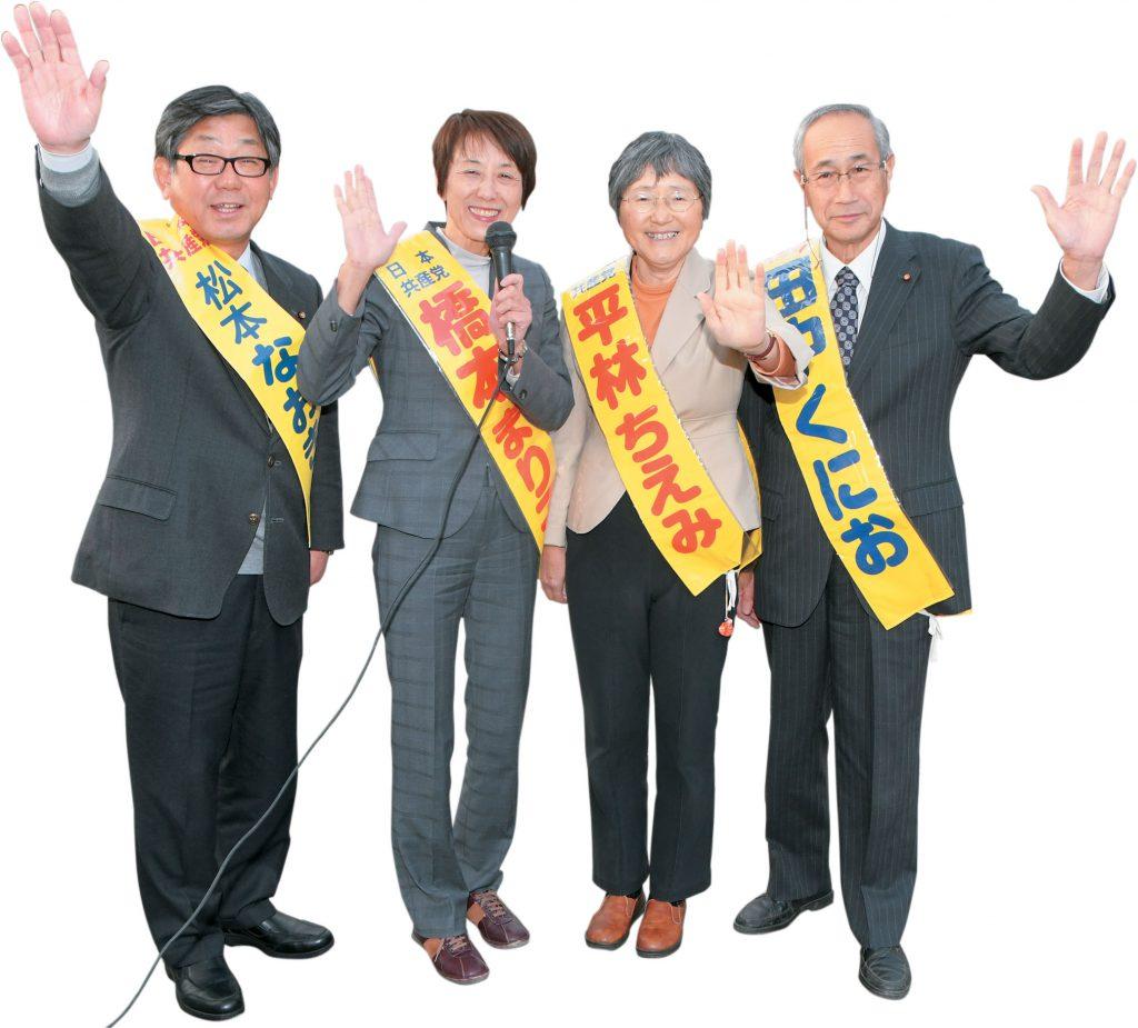 日本共産党京丹後市議団