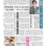 【今週の京都民報】4月12日付