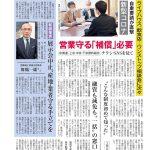 【今週の京都民報】4月19日付