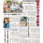 【今週の京都民報】5月24日付