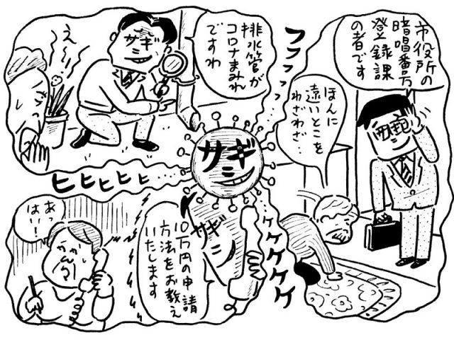 コロナ便乗詐欺にご用心 NPO法人「コンシューマーズ京都」事務局長・溝内啓介