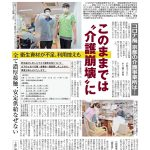 【今週の京都民報】5月31日付