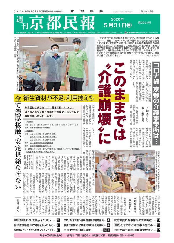 京都民報5月31日付