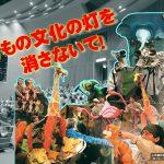 人形劇の灯消すな 12劇団支援へクラウドファンディング/京都人形劇センター、目標400万円