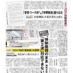 【今週の京都民報】6月7日付