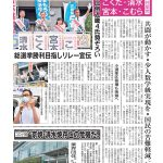 【今週の京都民報】6月28日付