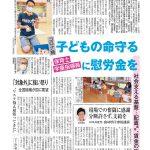 【今週の京都民報】7月5日付
