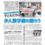 【今週の京都民報】7月12日付
