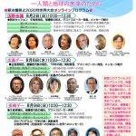 「被爆者とともに核兵器のない世界へ」原水爆禁止世界大会オンラインで開催 8月2日国際会議、6日広島デー、9日長崎デー/京都原水協が「広島デー」視聴会を開催