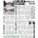 【今週の京都民報】7月26日付