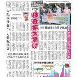 【今週の京都民報】8月16日付