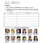 少人数学級全国署名 京都から教育研究者ら17人賛同、教育センター呼びかけ