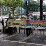 京都府最賃「据え置き」に異議申し立て 京都総評「独自性の発揮ない」