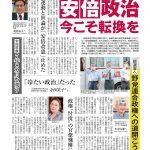 【今週の京都民報】9月13日付