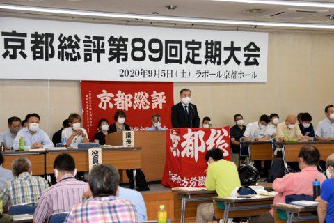 雇用・暮らし・地域経済守るコロナ対策を 京都総評第89回定期大会