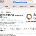 スーパーシティ構想「応募視野に入れる」 福知山市・大橋市長が言明/民間企業に個人情報を集約