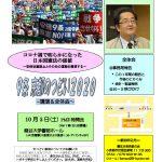 「9条京都のつどい2020」 10月3日、響都ホール/YouTubeでも同時配信
