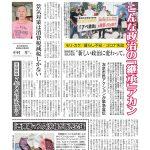 【今週の京都民報】9月20日付