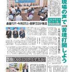 【今週の京都民報】9月27日付