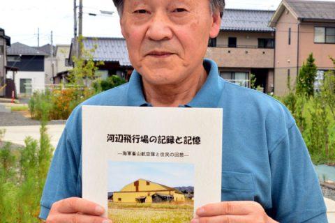 戦争を記録と記憶に 京丹後市・海軍峯山航空基地「河辺飛行場」、住民が聞き取り冊子に