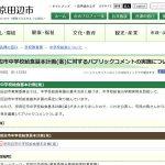 中学校給食は自校調理方式に 京田辺市が「基本計画案」の市民意見募集、10月6日まで/「市民の会」が見直し要請